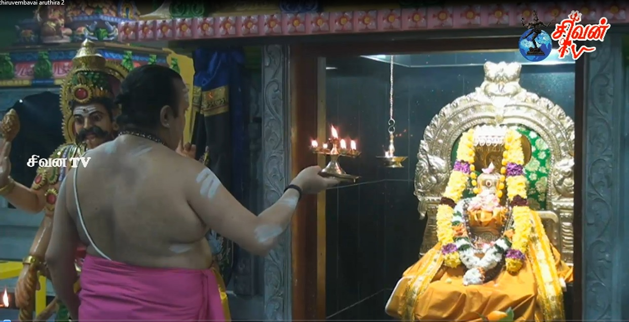 சூரிச் - அருள்மிகு சிவன் கோவில் திருவெம்பாவை ஆர்த்திரா தரிசனம் 11.01.2017